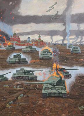 Евгений Александрович Казанцев. Бородино. Можайская линия обороны.1941г.