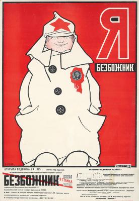 Дмитрий Стахиевич Моор (Орлов). Открыта подписка на 1925 г. (третий год издания) на ежемесячный антирелигиозный сатирический журнал в красках «Безбожник у станка»