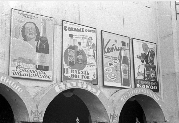 Historical photos. Advertising posters in the Central Park of Culture and Rest named after Gorky in Moscow