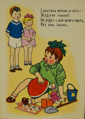 Коллекционные  открытки. Жадная девочка