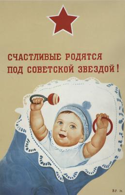 Виктор Иванович Говорков. Счастливые родятся под советской звездой!