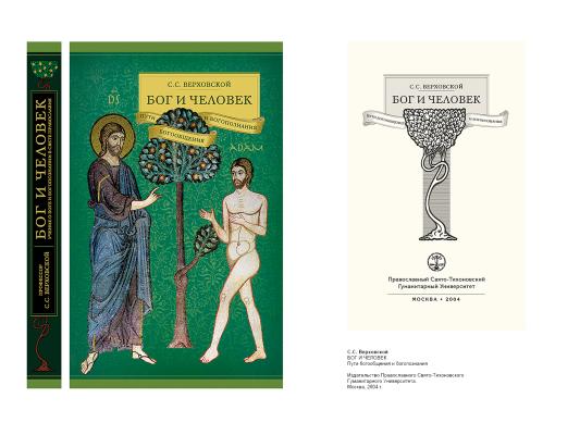 Seraphim Alexandrovich Khidoyatov. GOD AND MAN