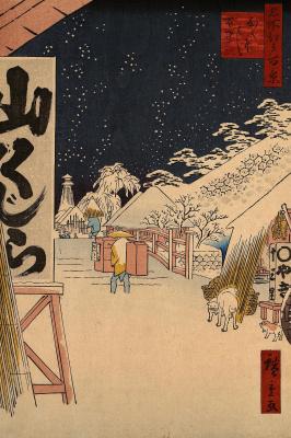 "Утагава Хиросигэ. Мост Бикуни в снегу. Серия ""100 знаменитых видов Эдо"""