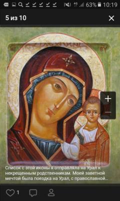 Светлана Фатьянова. Икона на доске с золотом Казанская Божья Матерь