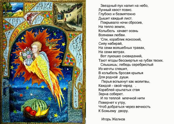Zoya Grigoryevna Yaremenko (YarkO). Lullaby