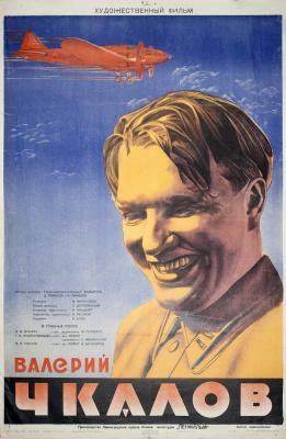 Николай Михайлович Хомов. Валерий Чкалов