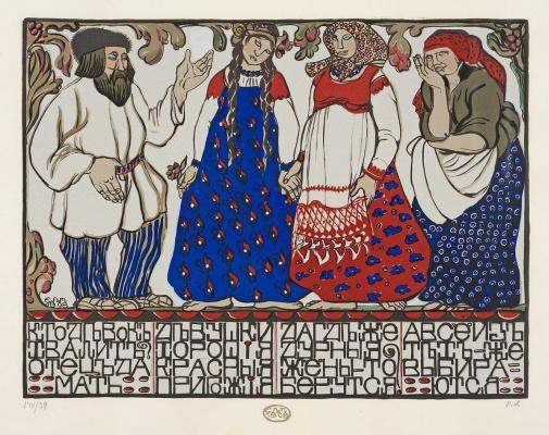 Елена Константиновна Лукш-Маковская. Из цикла «Русские пословицы в иллюстрациях»