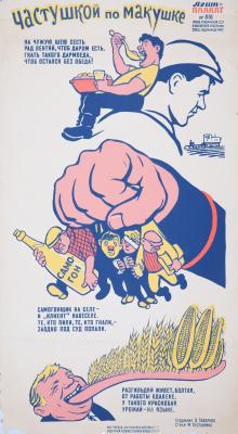Виктор Иванович Говорков. Частушкой по макушке. Агитплакат № 816