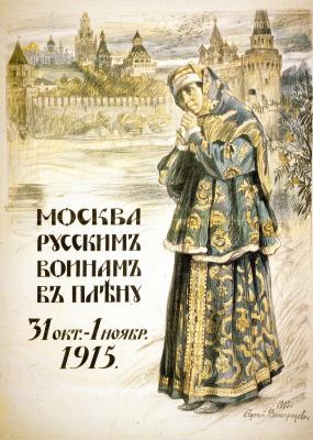 Сергей Арсеньевич Виноградов. Москва русским воинам в плену 31 октября—1 ноября 1915