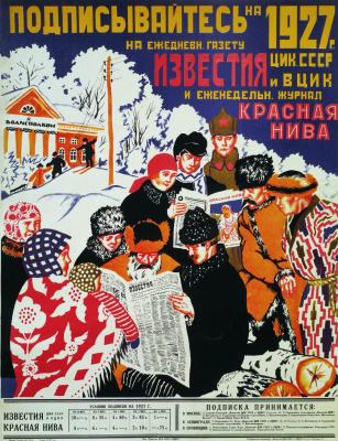 "Boris Mikhailovich Kustodiev. Subscribe in 1927 to the daily newspaper ""Izvestia"""