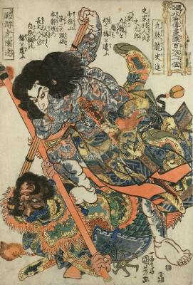 "Utagawa Kuniyoshi. Shi Jin. Dewaterability. 108 heroes of the novel ""water margin"""