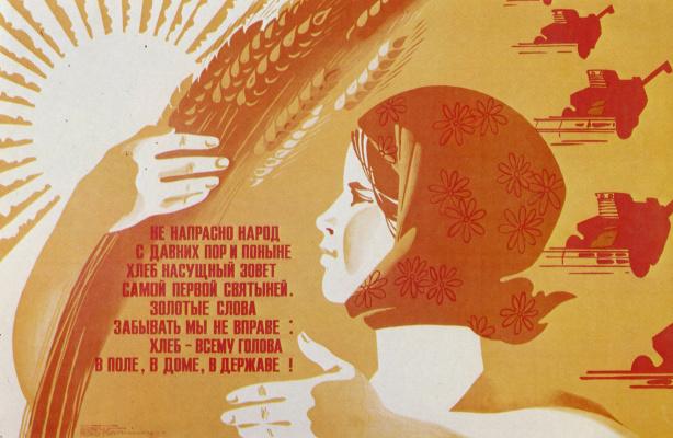 Рубен Васильевич Сурьянинов. Не напрасно народ с давних пор и поныне хлеб насущный зовет самой первой святыней