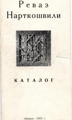 Реваз Виссарионович Нарткошвили. Титульная страница