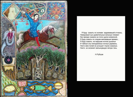 Zoya Grigoryevna Yaremenko (YarkO). Painting to poetry