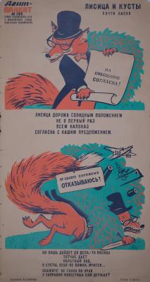 Виктор Иванович Говорков. Лисица и кусты. Агитплакат № 269