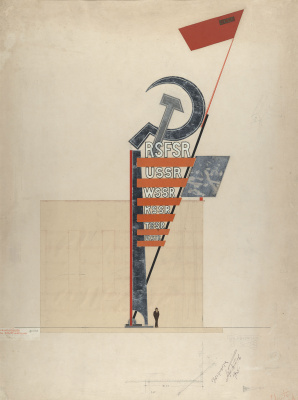 "El Lissitzky. Flag the flag of the Soviet pavilion ""Pressa"" exhibition in Cologne in 1928. View of the Rhine"