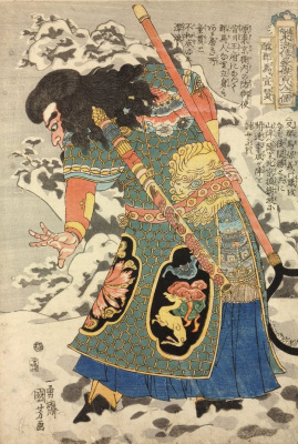 "Utagawa Kuniyoshi. Xuan Zhang. The ugly son-in-law. 108 heroes of the novel ""water margin"""