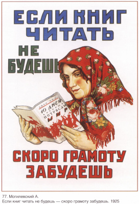 Posters USSR. If books will not be read - the letter soon forget