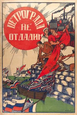 Дмитрий Стахиевич (Орлов) Моор. Плакат «Петрограда не отдадим!»   Изд. Полиупр. Р.В.С.Р. 1919