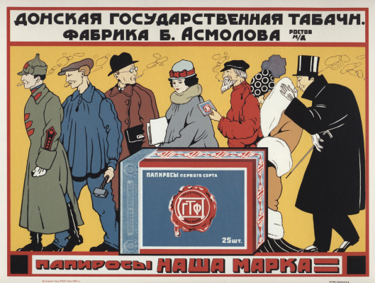 """Alexander Nikolayevich Zelensky. Don state tobacco factory. Cigarettes """"Our stamp"""""""