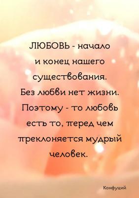 Anna Kremer. About love