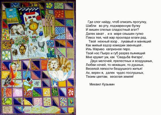 Zoya Grigoryevna Yaremenko (YarkO). The anthem of life