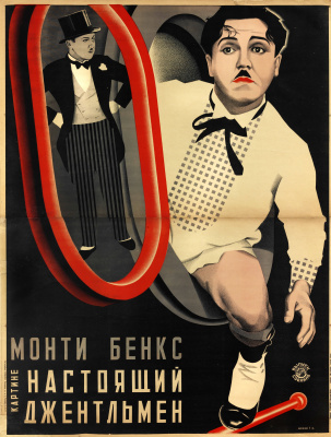 "Vladimir Avgustovich Stenberg. Monty Banks in the movie ""A Real Gentleman"""
