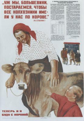 Евгения Орестовна Георгиева. Уж мы, большевики, постараемся, чтобы все колхозники имели у нас по корове...