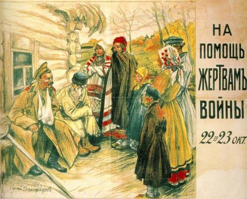 Сергей Арсеньевич Виноградов. На помощь жертвам войны 22-го—23-го октября