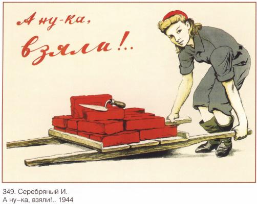 Плакаты СССР. А ну-ка взяли!