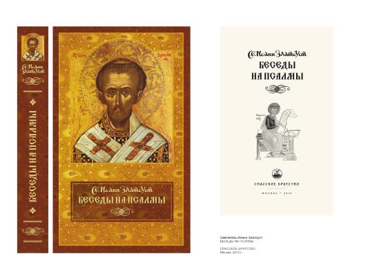 Seraphim Alexandrovich Khidoyatov. TALK ON PSALMS