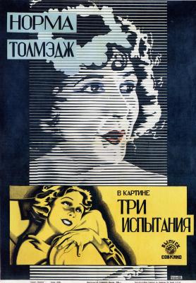 """Александр Ильич Наумов. Норма Толмэдж в картине """"Три испытания"""""""