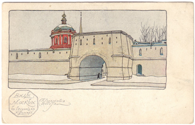 Ivan Alexandrovich Fomin. Prolomnaya gate. printing of chromolithography