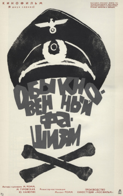 "Mikhail Nakhmanovich Khazanovsky. ""Ordinary fascism"". Dir. M. Romm"
