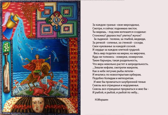 Zoya Grigoryevna Yaremenko (YarkO). Transcendence