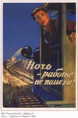 Плакаты СССР. Ночь - работе не помеха!