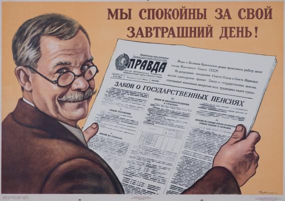 Виктор Иванович Говорков. Мы спокойны за свой завтрашний день!