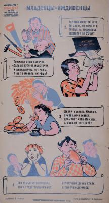 Виктор Иванович Говорков. Младенцы-иждивенцы. Агитплакат № 275