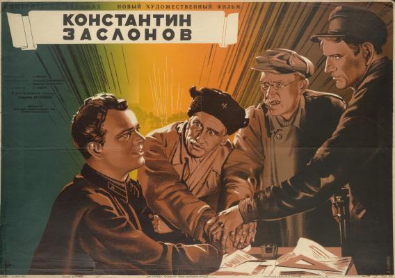 Николай Михайлович Хомов. Константин Заслонов