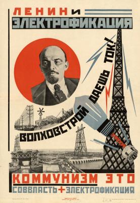 Ленин и электрофикация. Волховстрой, даёшь ток! Коммунизм — это соввласть + электрофикация