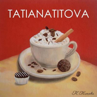 Татьяна Титова. Чашка кофе со сливками