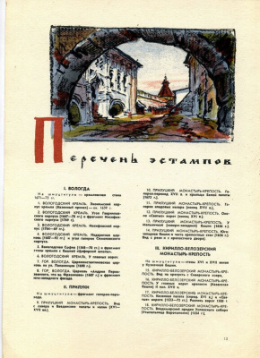 Emmanuel Bentsionovich Bernstein. List of works