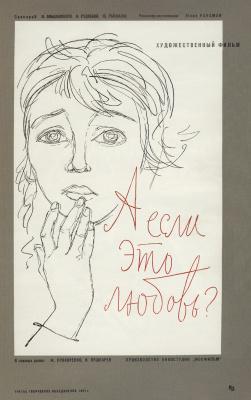 "Yuri Valentinovich Tsarev. ""And if it is love?"". Dir. J. Reisman"