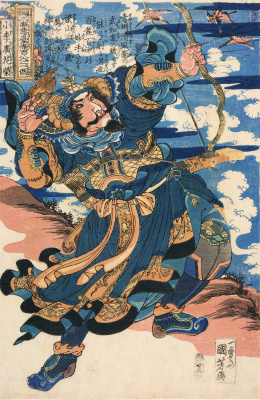 "Utagawa Kuniyoshi. Hua Rong. Little Li Guang. 108 heroes of the novel ""water margin"""