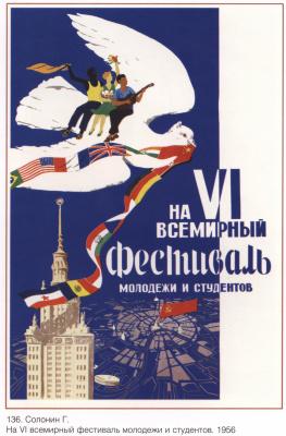 Плакаты СССР. На 6 всемирный фестиваль молодежи и студентов!