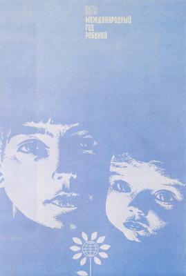 Овасалов И. Т.. 1979. Международный год ребенка