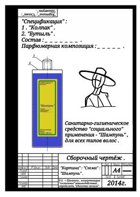 """Артур Габдраупов. """"Шампунь"""" ."""