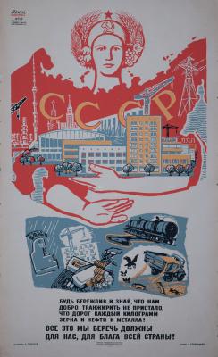 Виктор Иванович Говорков. Будь бережлив. Агитплакат № 2412