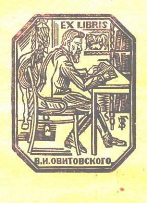 Bookplate Of V. I. Vitovskogo