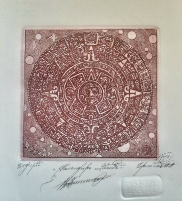 Igor Alexandrovich Chernyshov. Aztec calendar